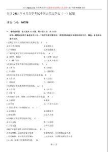 自考中国古代文学史一历年试题与答案