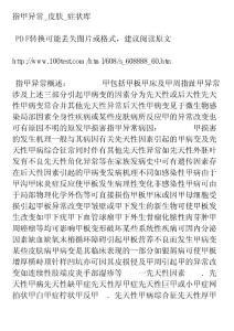 PDF版指甲异常_皮肤_症状库