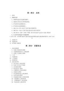 CNG加气站质量手册