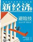 [整刊]《新经济导刊》2012年10月号
