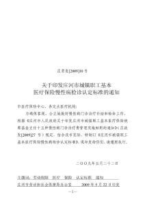 (文件).doc - 中国庄..