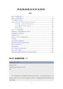 多线程编程技术开发资料