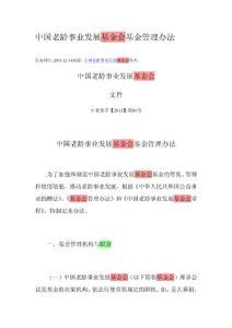 中国老龄事业发展基金会基金管理办法