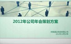 2012年某公司年会活动策划方案