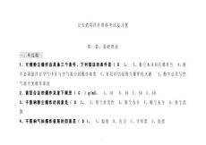 消防岗位资格考试复习题库汇编(一级)