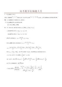 高考数学压轴题大全(含答案、解析)