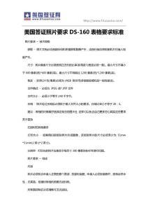 美国签证照片要求DS-160表格要求标准
