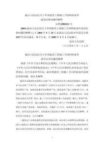 最高院法官就《建设工程施工合同纠纷案件司法解释》向重庆律师讲解的笔记