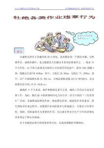 QC成果交流材料:杜绝各类作业违章行为(昌盛)