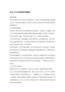 用Java开发挂机宝www.miaokaiyun.com高并发小型云主机服务器