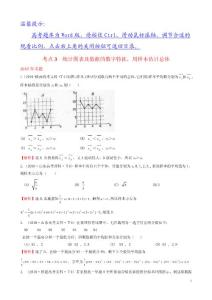 考点3  统计图表及数据的数字特征,用样本估计总体