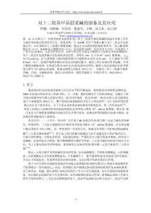 【WORD格式论文原稿】双十二烷基甲基甜菜碱的制备及其应用