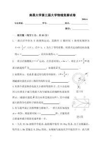 南昌大学物理竞赛试题