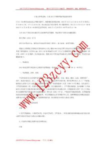 山东2013年职称英语考试报名