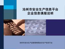 沧州市安监局信息平台企业信息表单填报说明