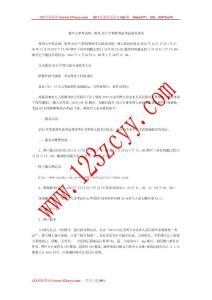 郑州2013年职称英语考试报名
