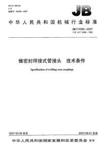 国标-锥密封焊接式管接头+技术条件