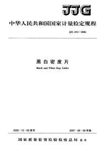 黑白密度片检定规程