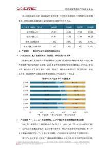 2010海南房地產市場發展報告(下)