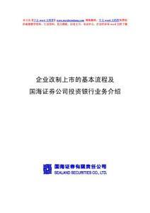 公司公开发行股票上市的基本程序