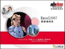 Excel 透视表使用技巧
