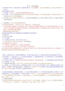2012证券交易精华版