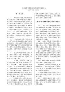深圳证券交易所创业板股票上市规则全文