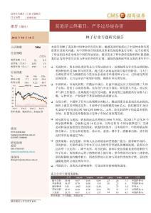 种子行业专题研究报告