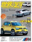 [整刊]《世界汽车》2012年第12期