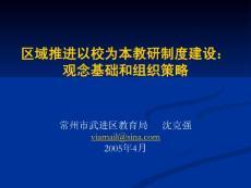 区域推进以校为本教研制度建设:观念基础和组织策略61