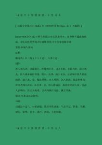 菜谱 114 道今古保健食谱