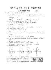 沪科版八年级(上)..