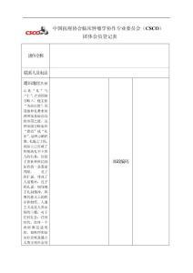 中国抗癌协会临床肿瘤学协作专业委员会(CSCO)