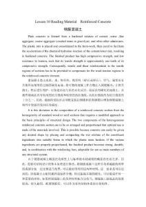 专业英语翻译4