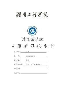 英语专业口语实习指导书
