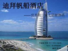 迪拜帆船酒店ppt