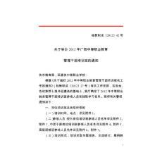 附件12012年广西中等职业教育管理干部岗位培训班