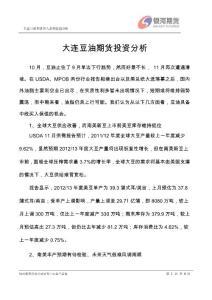 大连豆油期货投资方案20121113