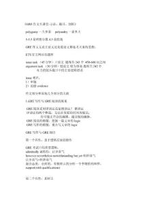 韦晓亮作文网络课程笔记1