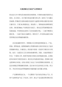 �募��F解�Q不觉唏嘘方案��a品�I�N�M合