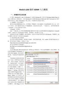 MeGUI x264制作BDRIP入门教程