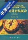 中国对外贸易(第二版)