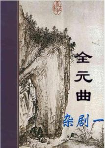 全元曲-杂剧一-王实甫-崔莺莺待月西厢记1