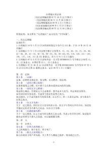 我国台湾地区民法典(2010年最新修正)