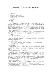 语文版初中语文教案-给儿子的一封信