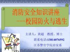 【精品】消防安全知识讲座