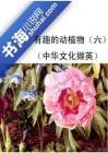 有趣的动植物(六)(中华文化撷英)