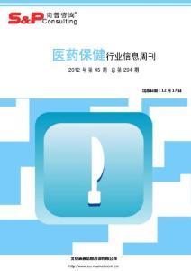 尚普咨询:医药保健行业信息周刊2012年第45期