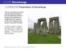 【精品】巨石阵的介绍11