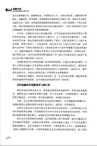 金融中国:中国金融业的思..